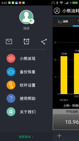 小熊油耗 V1.6.14 安卓版截图5