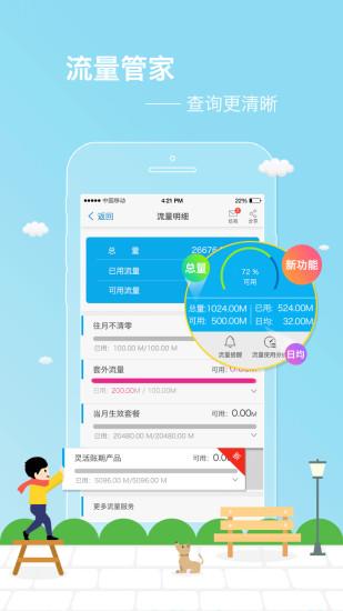 广东移动 V5.2.0 安卓版截图2