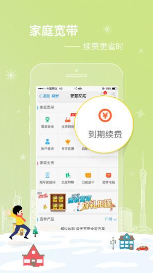 广东移动 V5.2.0 安卓版截图3