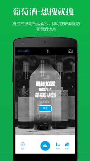 论酒 V5.8.4 安卓版截图2