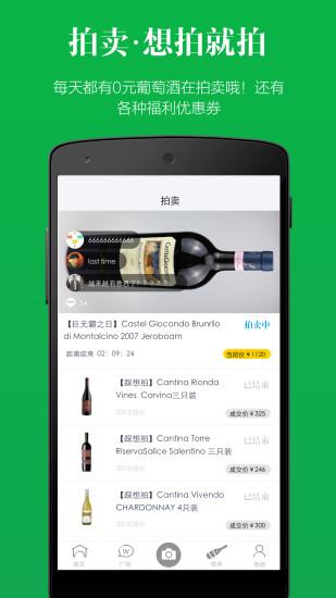 论酒 V5.8.4 安卓版截图1