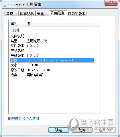 minosagent.dll下载