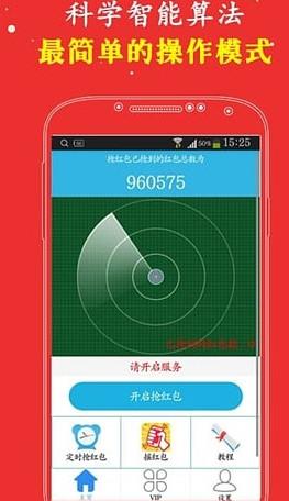 微信红包万能修改器 V1.0 安卓版截图3