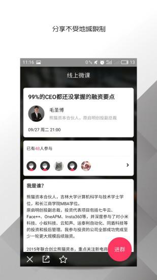 怒马 V4.6.0 安卓版截图1