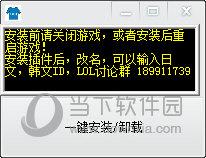 英雄联盟改日韩ID单字ID工具