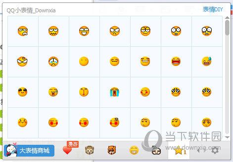 QQ小表情包下载