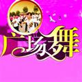 广场舞大全 V1.0 iPhone版