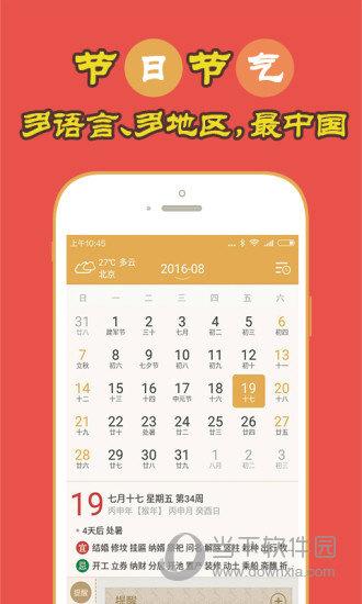 中华老黄历手机版