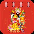 中华老黄历 V4.0.1 安卓版