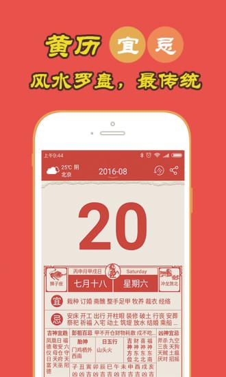 中华老黄历 V4.0.1 安卓版截图1