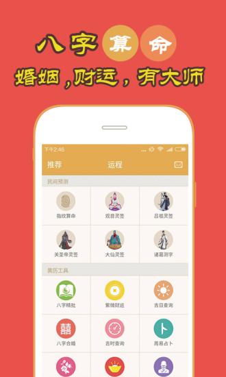 中华老黄历 V4.0.1 安卓版截图4