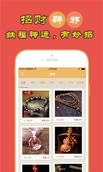 中华老黄历 V4.0.1 安卓版截图5