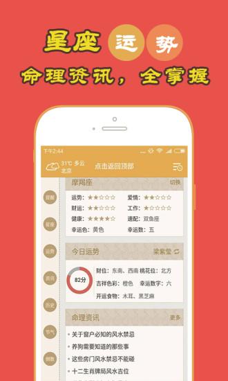 中华老黄历 V4.0.1 安卓版截图3