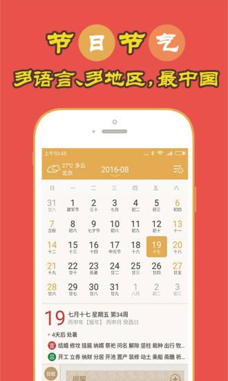 中华老黄历 V4.0.1 安卓版截图2