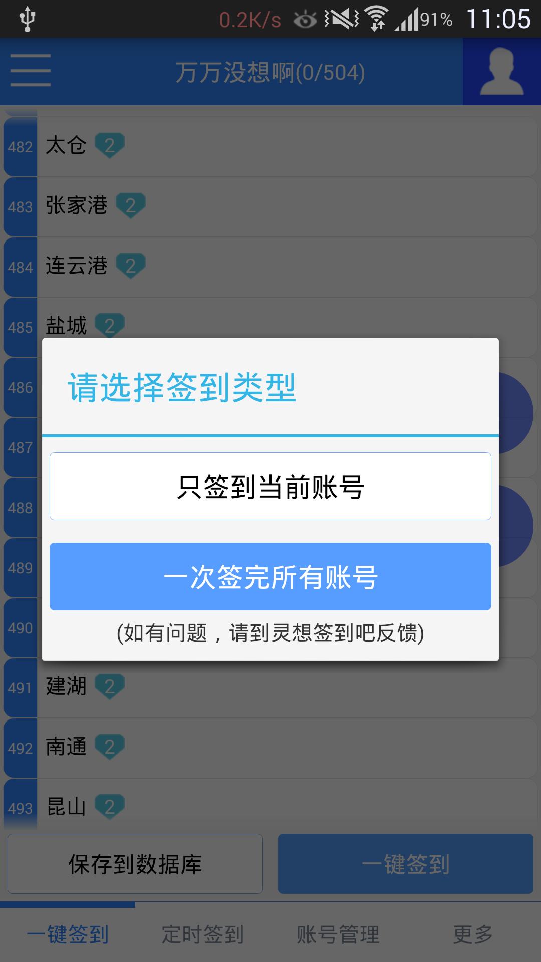 贴吧一键定时签到 V2.2.0 安卓版截图2