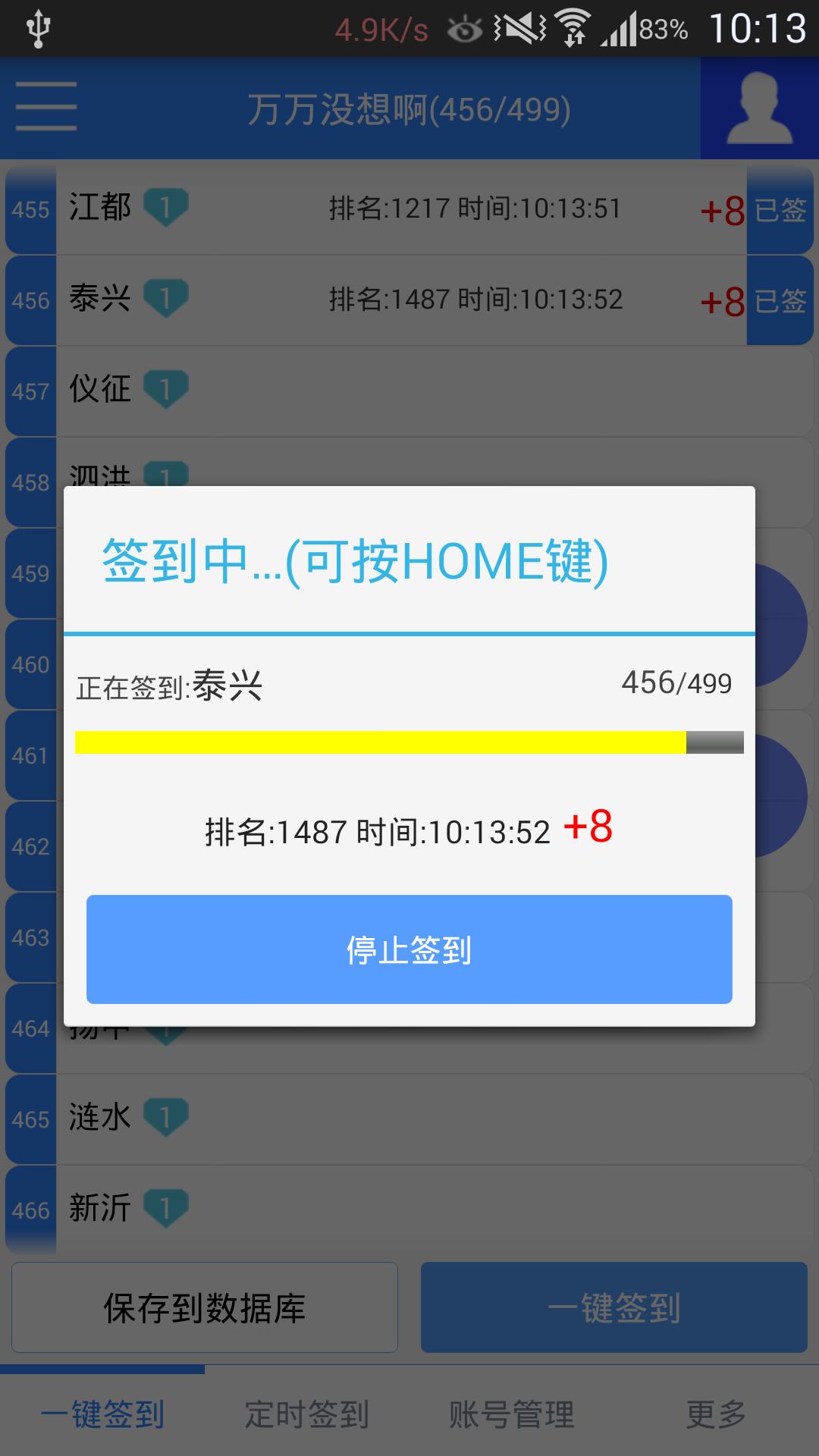贴吧一键定时签到 V2.2.0 安卓版截图3
