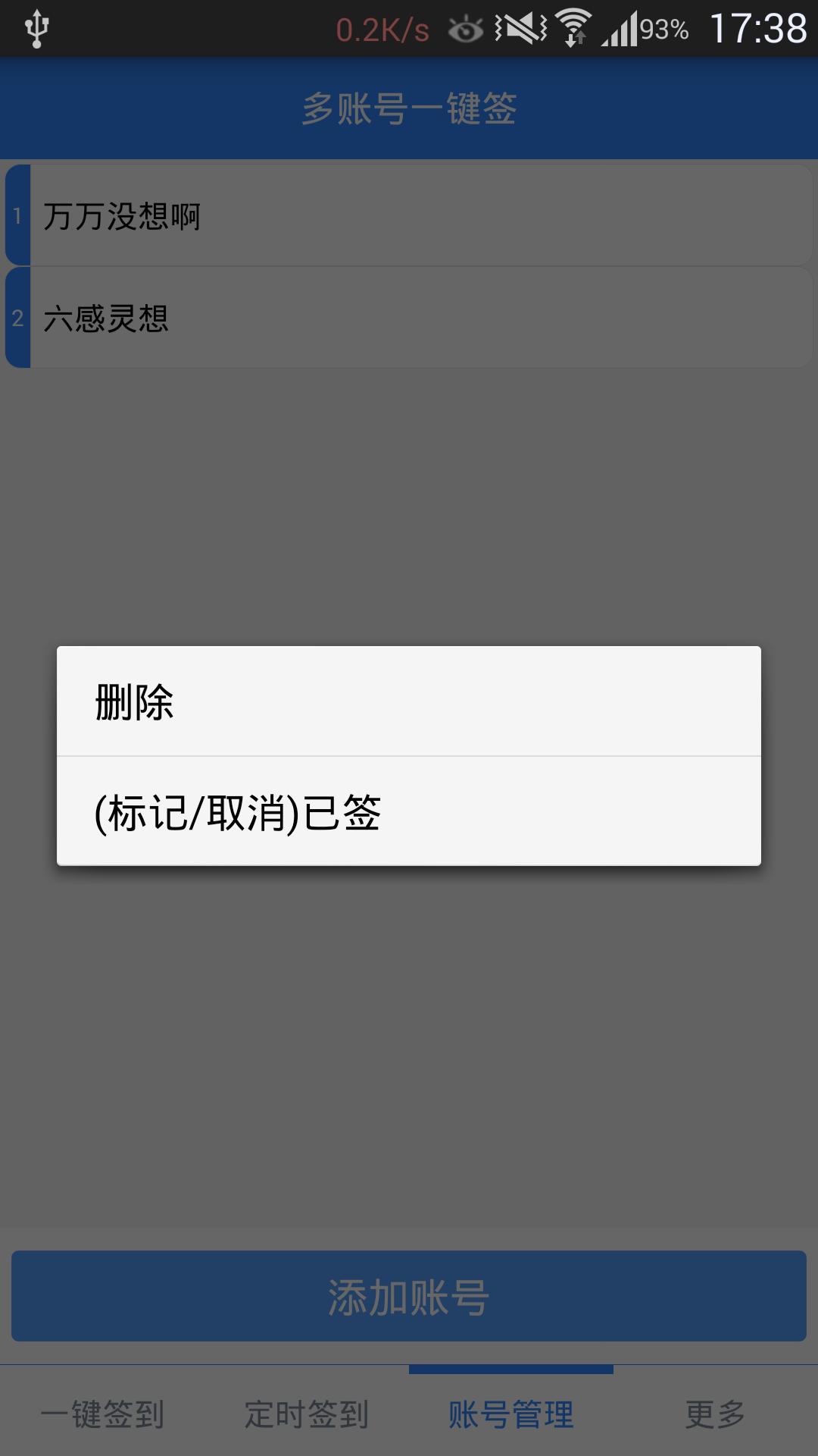 贴吧一键定时签到 V2.2.0 安卓版截图6