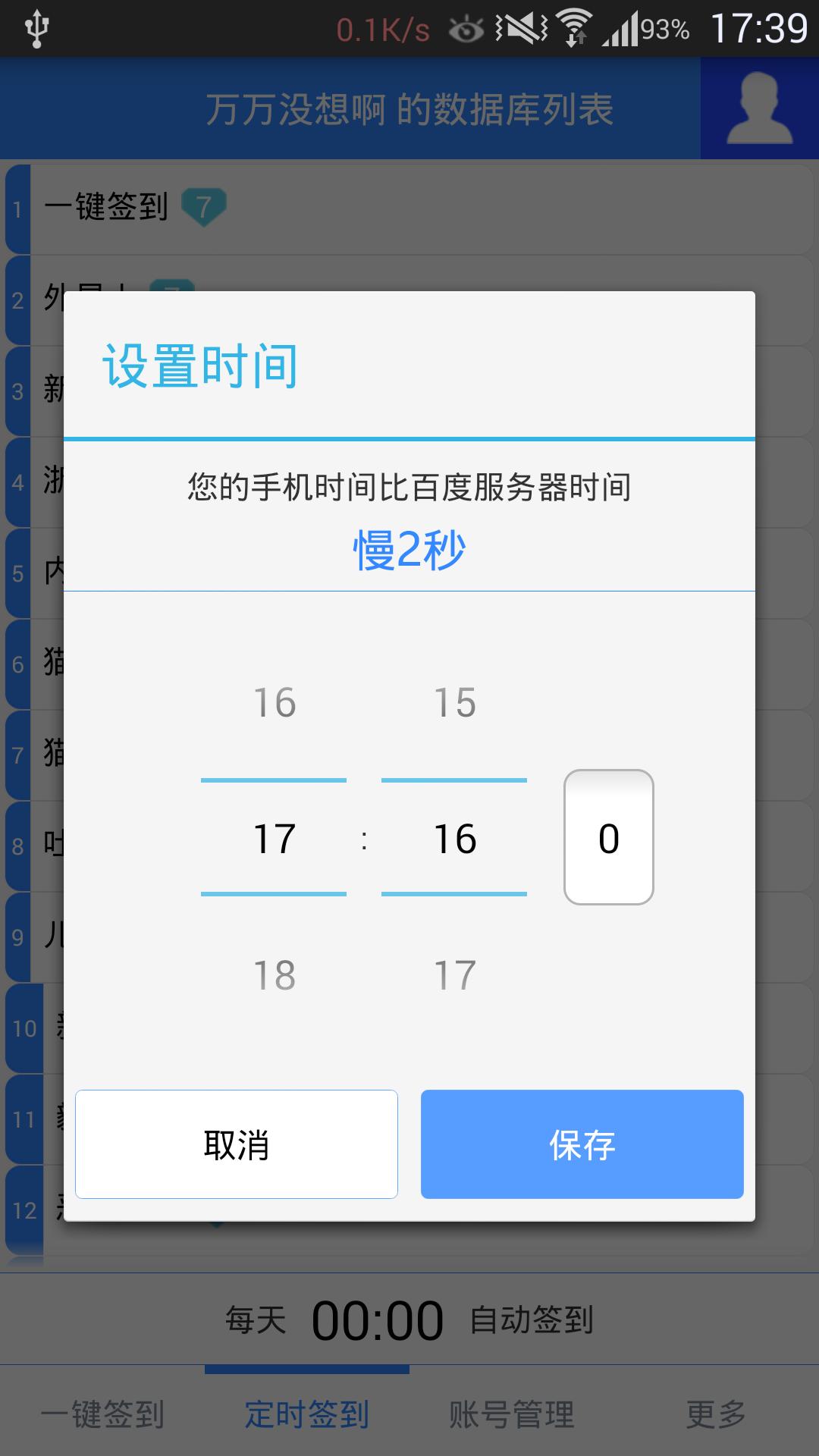 贴吧一键定时签到 V2.2.0 安卓版截图5
