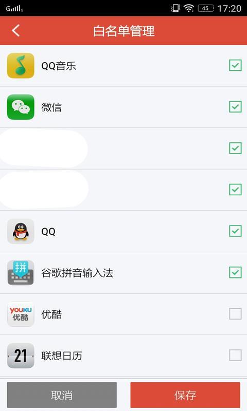 清理王 V2016.06.13.01 安卓版截图1