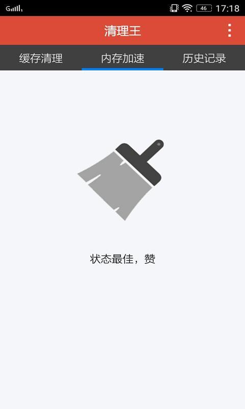 清理王 V2016.06.13.01 安卓版截图4