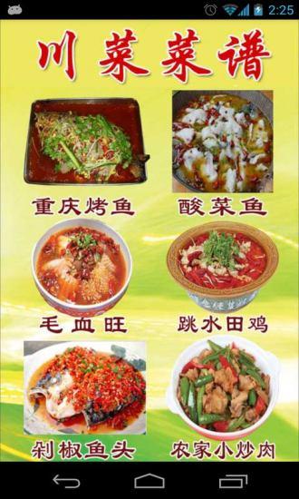 川菜菜谱大全 V2.19 安卓版截图1