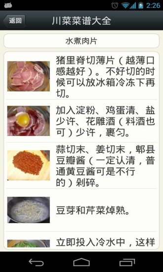 川菜菜谱大全 V2.19 安卓版截图5