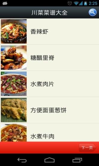 川菜菜谱大全 V2.19 安卓版截图2