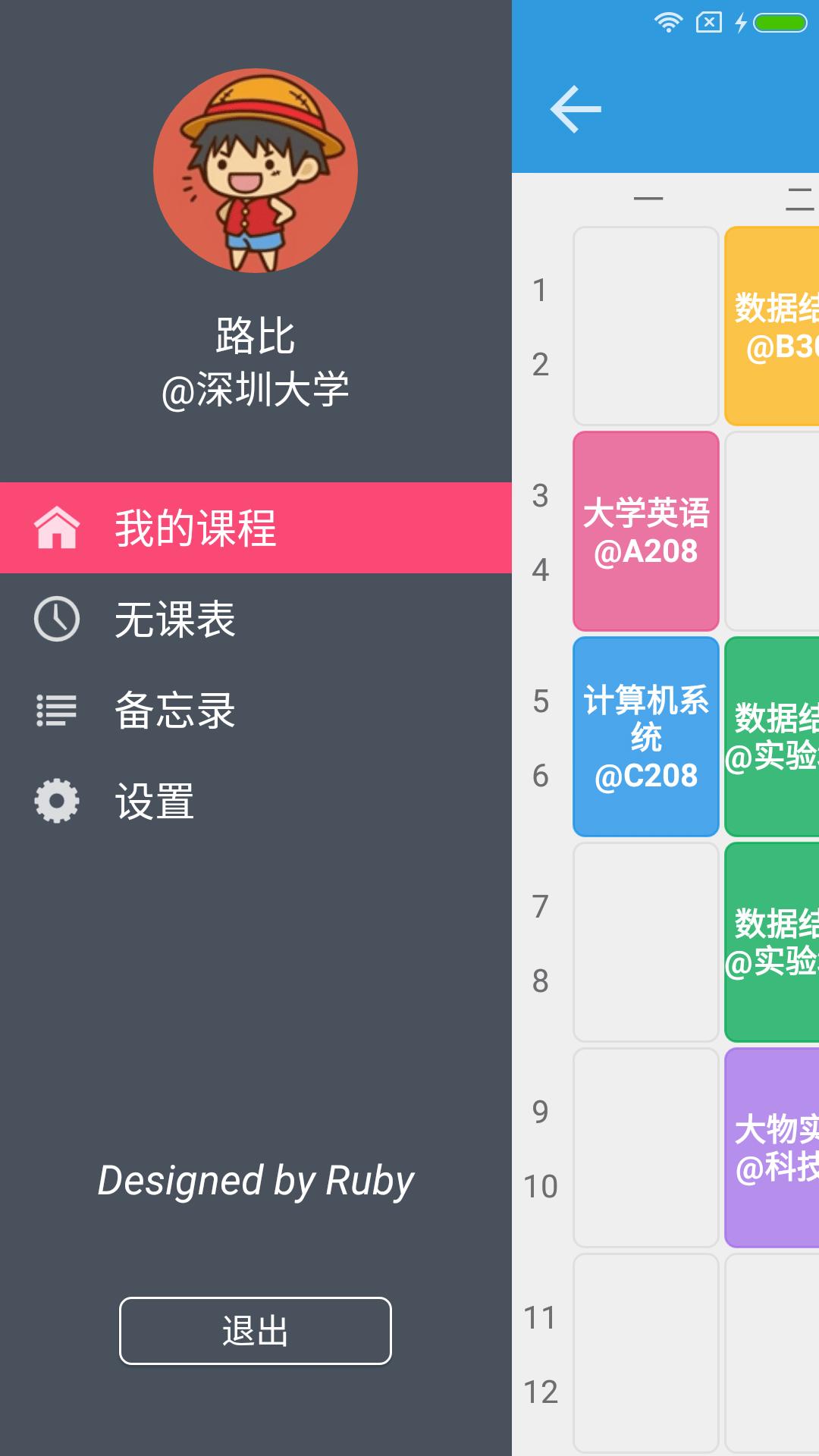 轻课表 V2.0.0 安卓版截图3