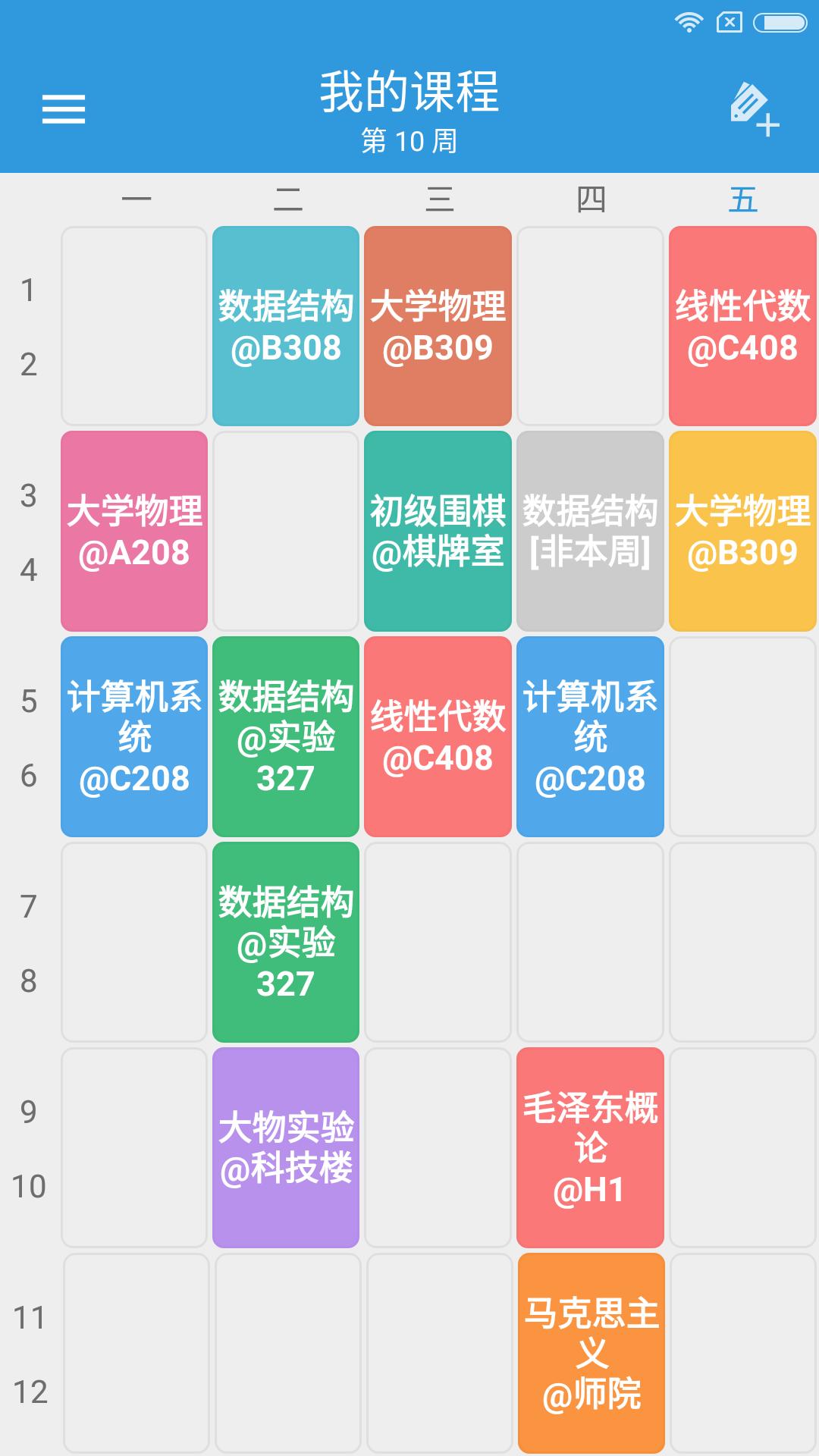 轻课表 V2.0.0 安卓版截图2