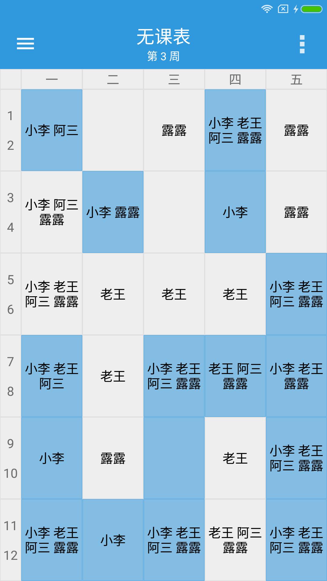 轻课表 V2.0.0 安卓版截图4