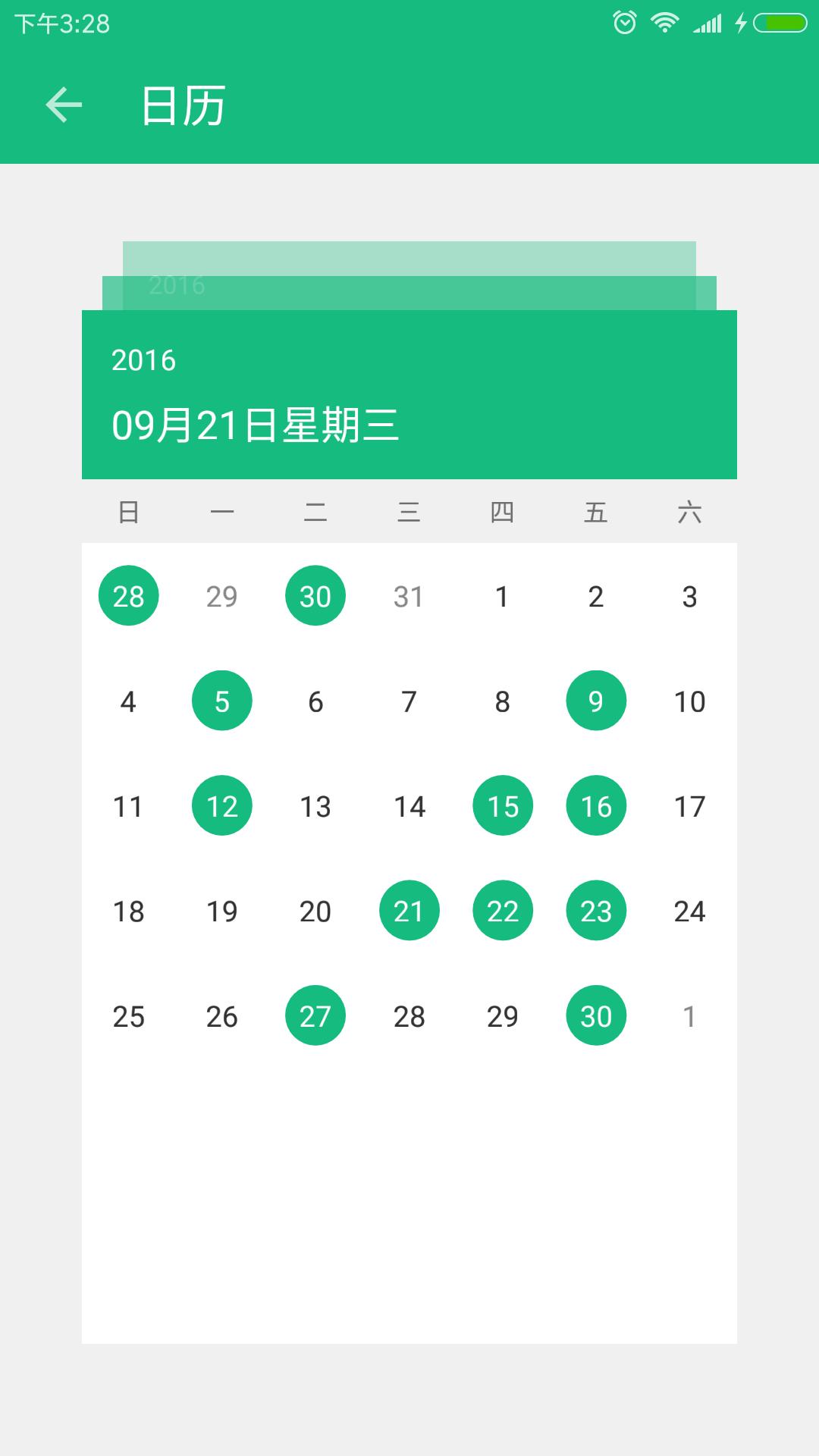 吾记日记本 V1.1.3 安卓版截图5