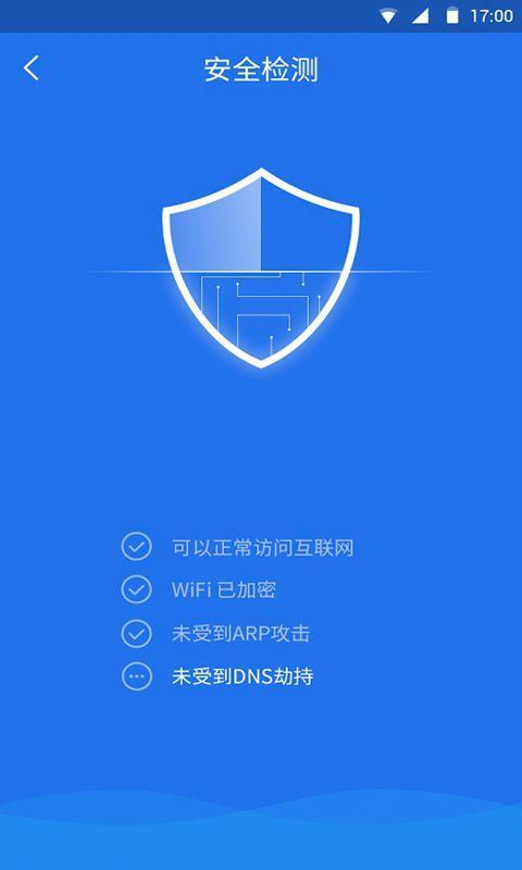 WiFi Master V2.0.0 安卓版截图3