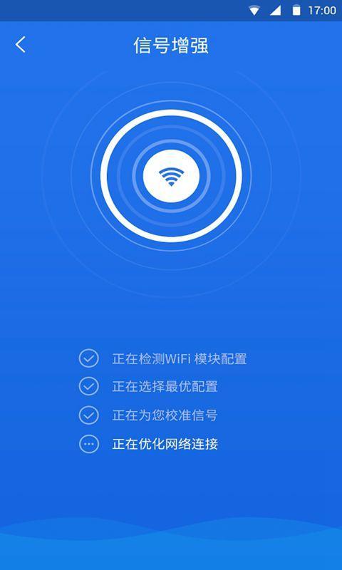WiFi Master V2.0.0 安卓版截图5