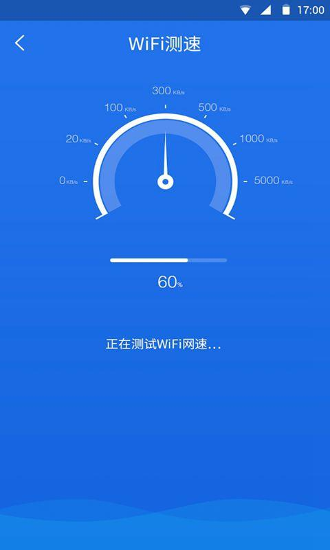 WiFi Master V2.0.0 安卓版截图2