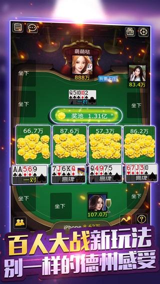 口袋德州扑克 V4.7.0 安卓版截图3