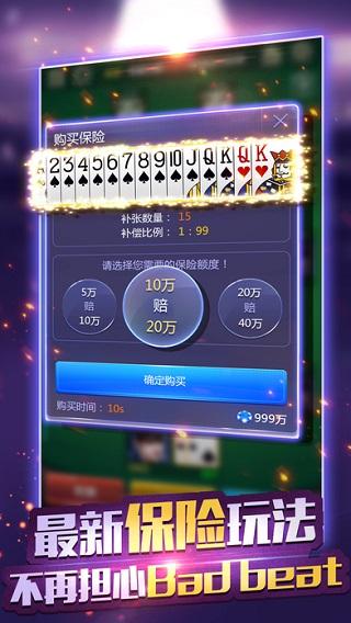 口袋德州扑克 V4.7.0 安卓版截图5