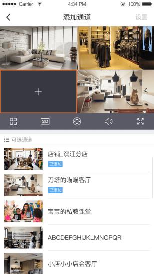 乐橙 V2.9.0.0223 安卓版截图5