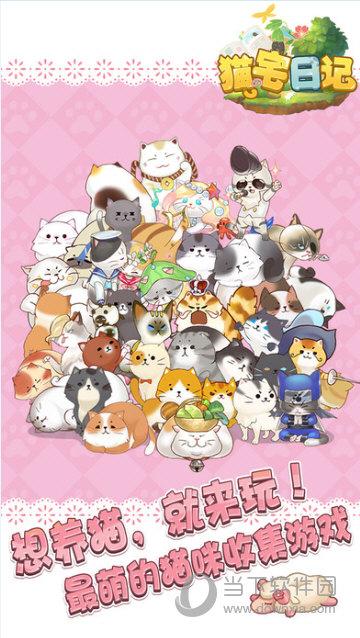 猫宅日记iOS版