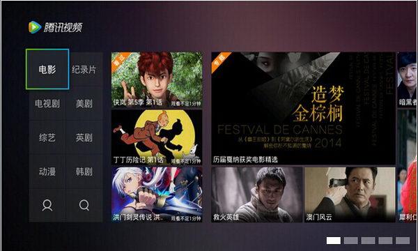泰捷视频TV版 V4.1.1.2 安卓版截图1