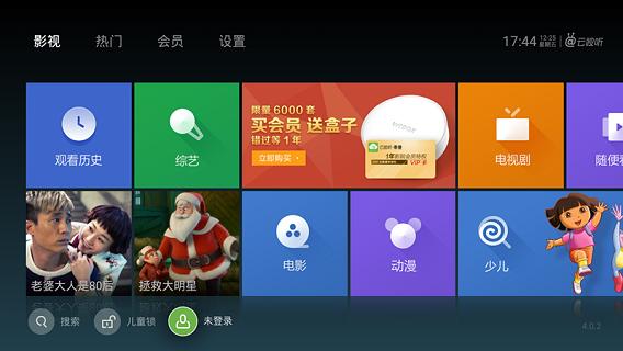 泰捷视频TV版 V4.1.1.2 安卓版截图4