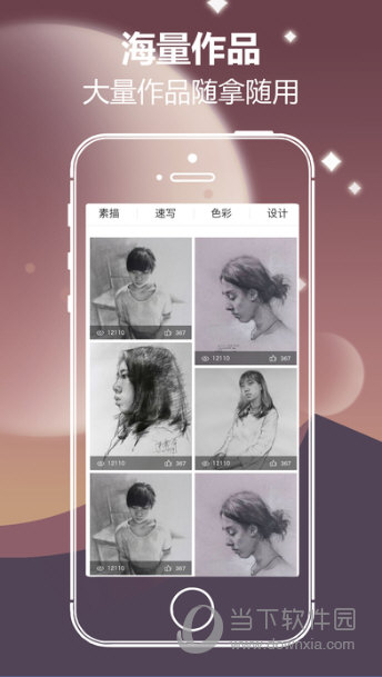 美术生app下载