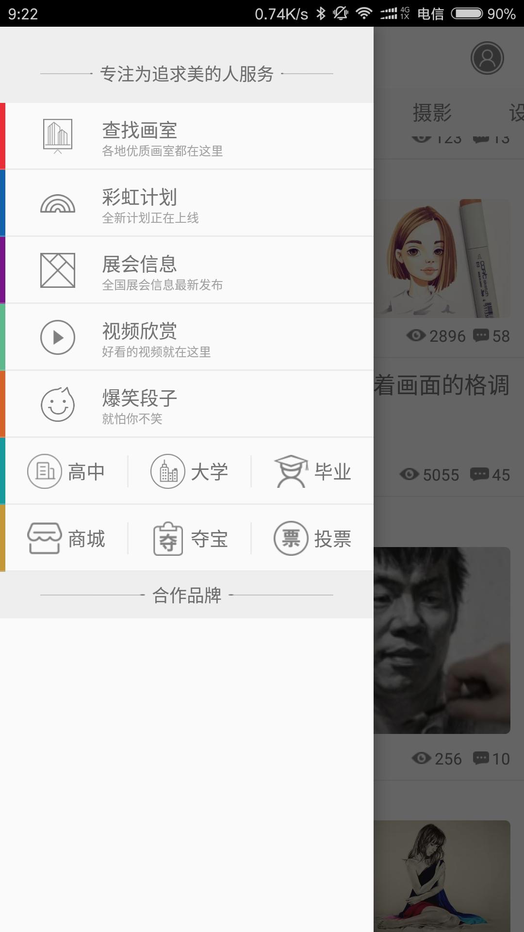 美术生 V2.0.0 安卓版截图3