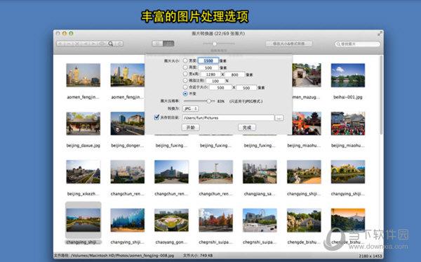 图片转换器Mac版