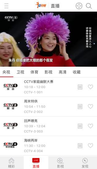爱电视 V1.9.0.3 安卓版截图2
