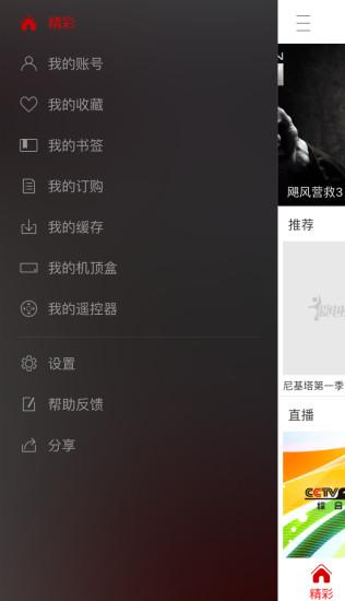 爱电视 V1.9.0.3 安卓版截图3