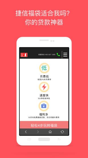 捷信福贷 V1.3 安卓版截图2
