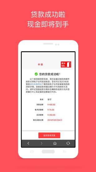 捷信福贷 V1.3 安卓版截图4