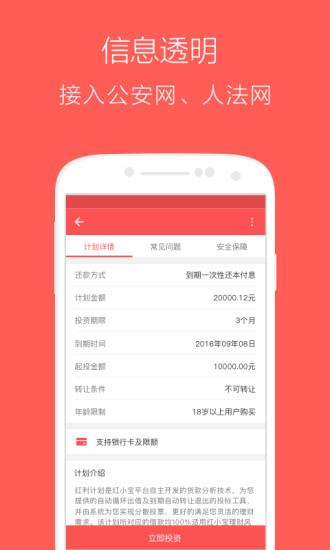 红小宝理财 V1.2.6 安卓版截图4