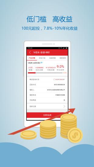 微品金融 V3.0.0 安卓版截图2