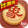 博雅中国象棋 V2.9.2 苹果版